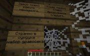 Механизм – просьтенькая карта для Minecraft