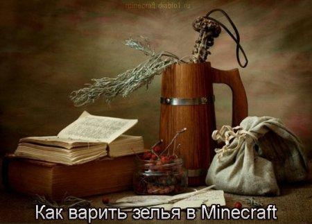 Как варить зелья (эликсиры)