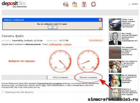 Как скачивать с DepositFiles.com и Narod.ru