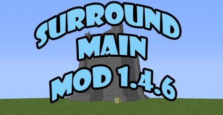 Surround Main Mod (Глобальный мод) [1.4.6]