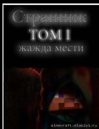"""Странник. Том 1. """"Жажда Мести"""""""