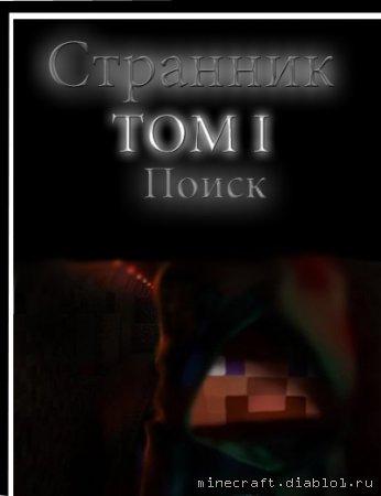 """Странник. Том 1. """"Поиск"""""""