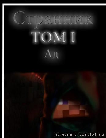"""Странник. Том 1. """"Ад"""""""