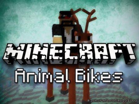 Ручные мобы (Animal Bikes) [1.5.2]