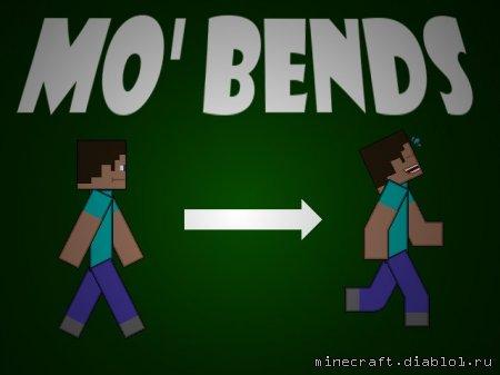Новая анимация движения (Mo' Bends) [1.5.2]