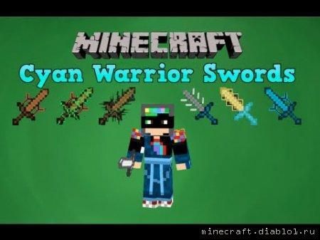 Магические мечи (Cyan Warrior Sword) [1.5.2]