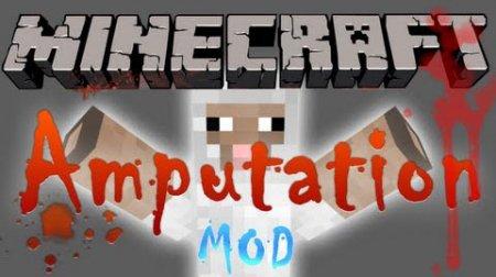 Расчлененка (Mob Amputation) [1.5.2]