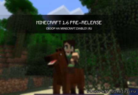 Minecraft 1.6 пре-релиз!